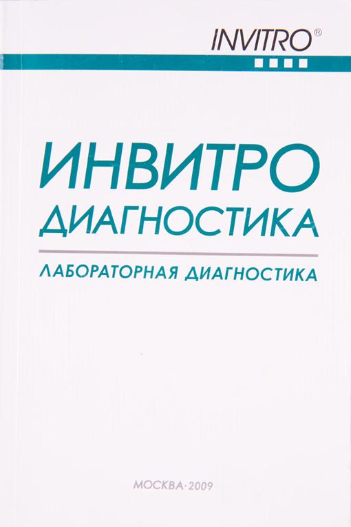 Скачать Книгу Пропедевтика Внутренних Болезней Бесплатно